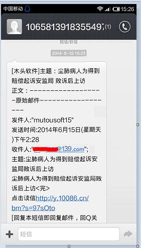 手机邮箱免费短信提醒效果