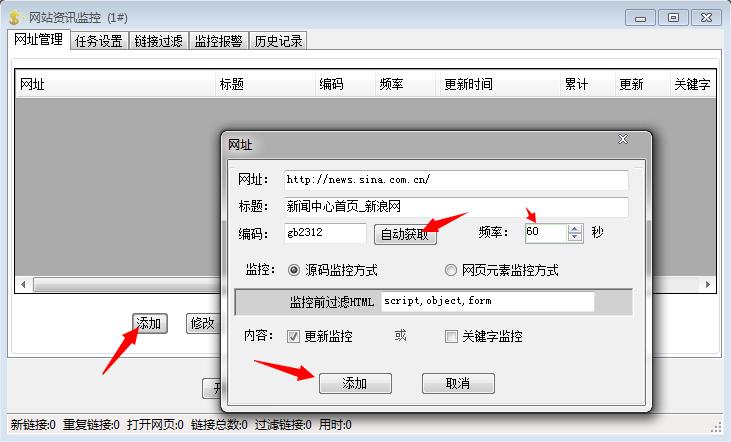 添加监控网站网址